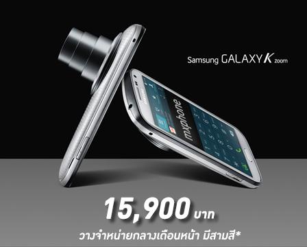 เปิดโผราคา Samsung Galaxy K Zoom อยู่ที่ 15,900 บาท!! วางจำหน่ายสามสีกลางเดือนหน้า
