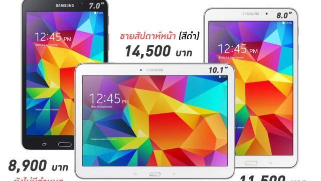 เผยโพยราคา Samsung Galaxy Tab 4 ทั้งสามรุ่น พร้อมวันวางจำหน่ายในประเทศไทย