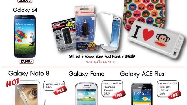โปรโมชั่นพิเศษจาก CSC ซื้อมือถือ Samsung รับฟรี Power Bank Paul Frank พร้อม Gift Set เป็นชุด ถึง 30 มิ.ย. 2557
