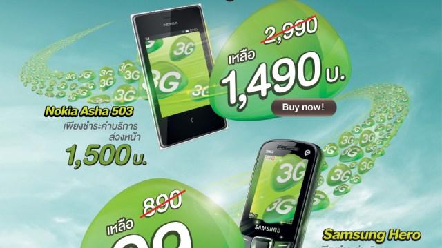 ลูกค้า AIS ที่ยังใช้มือถือ 2G รับสิทธิ์ซื้อมือถือ 3G เครื่องใหม่เริ่มต้นแค่ 99 บาท!! ที่ AIS Online Store