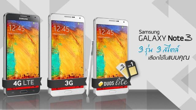 ทำความรู้จักกับครอบครัว Samsung Galaxy Note 3 มีสามรุ่นสามสไตล์ แต่ละรุ่นแตกต่างกันอย่างไร!?