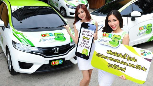 เอไอเอส 3G วัน-ทู-คอล! ทุ่มไม่อั้น แจกรถยนต์ทุกสัปดาห์อีกแล้ว รวมมูลค่ากว่า 13 ล้านบาท
