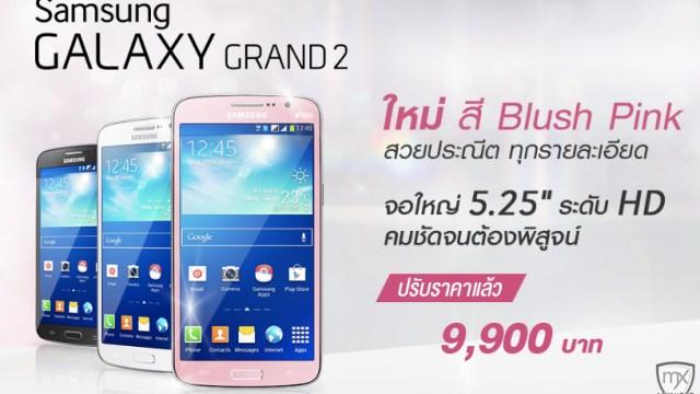 Samsung Galaxy Grand 2 ปรับราคาใหม่!! แค่ 9,900 บาทก็ฟรุ้งฟริ้งได้แล้ว