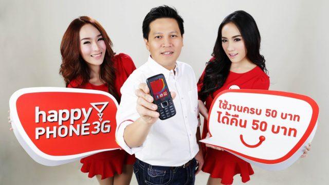 แฮปปี้เปิดตัวโทรศัพท์มือถือ Happy Phone 3G ที่คุ้มค่า ภายใต้คอนเซ็ป ใช้เท่าไหร่ ได้คืนเท่านั้น