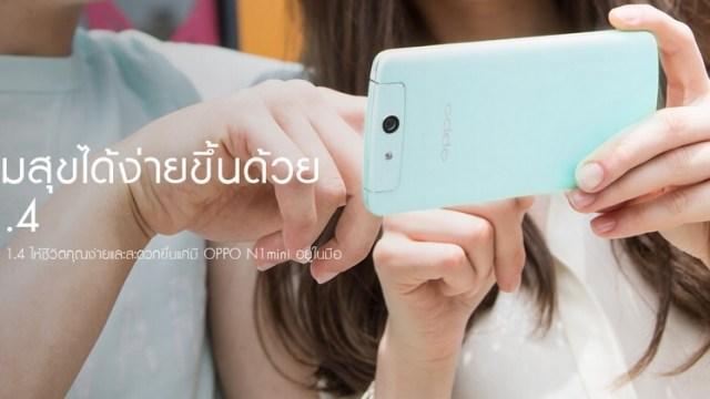 แต่งแต้มสีสันการถ่ายภาพกับ OPPO N1 mini ให้สนุกขึ้นด้วย Color OS