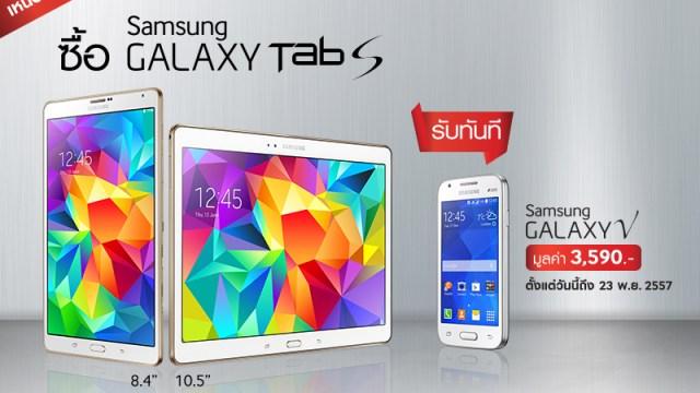 เหนือกว่าทุกข้อเสนอ Tab S  ซื้อ GALAXY Tab S 8.4 หรือ 10.5 นิ้ว ฟรี! GALAXY V มูลค่า 3,590 บาท