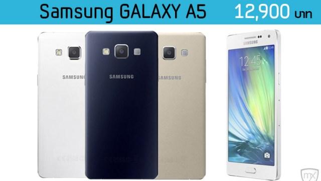 เผยราคา Samsung Galaxy A5 ขายไทย 12,900 บาท มีสามสี (ขาว/ดำ/ทอง) พร้อมลุยมกราคมปีหน้า!!