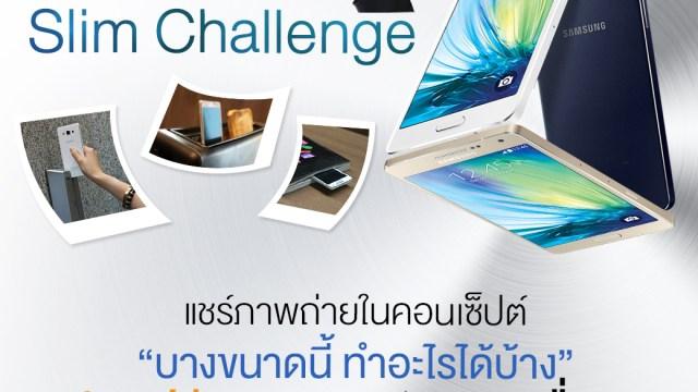ซัมซุงชวนร่วมกิจกรรม GALAXY A5 Slim Challenge แชร์ภาพถ่ายคอนเซ็ปต์เก๋ๆ ลุ้นรับ GALAXY A5 ฟรี 3 รางวัล