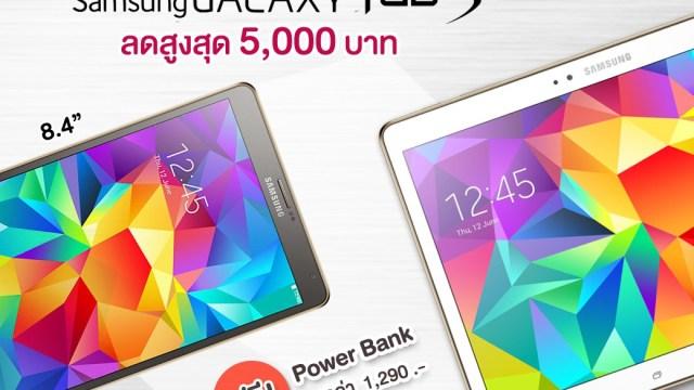GALAXY Tab S ลดสูงสุด 5,000 บาท รุ่น 8.4 เหลือ 11,900 บาท 10.5 แค่ 17,500 บาท ที่ AIS Online Store