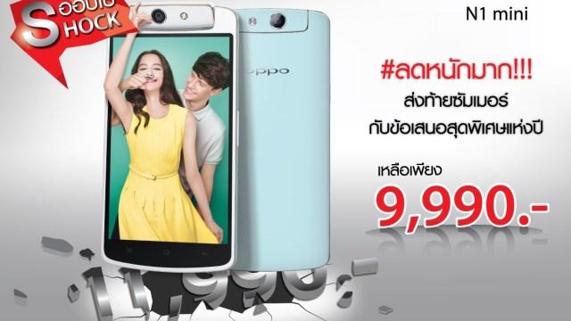 OPPO SHOCK ลดหนักมาก OPPO N1 mini เหลือเพียง 9,990 บาท