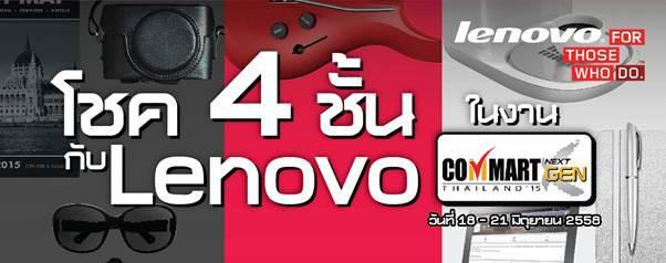 เลอโนโว เสนอโปรโมชั่นพิเศษมากมายภายในงาน Commart NextGen 2015