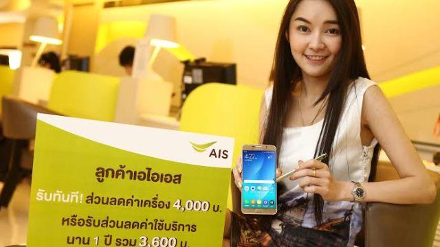 เอไอเอสปล่อยโปรฯ ซื้อ Samsung Galaxy Note 5 เลือกรับส่วนลดค่าเครื่องหรือฟรีค่าบริการนาน 1 ปี