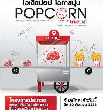 """ทรู ชวนนิสิตนักศึกษาทั่วประเทศ ส่งแผนธุรกิจด้านนวัตกรรม เข้าร่วมประกวดในโครงการ """"Popcorn by True Lab"""""""