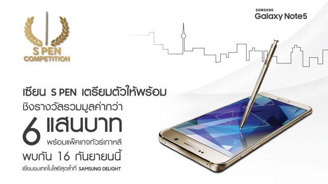 ซัมซุงจัดแคมเปญ S PEN COMPETITION ใช้ S Pen ได้เจ๋งมีรางวัลให้กว่า 6 แสนบาท ทัวร์เกาหลีฟรี
