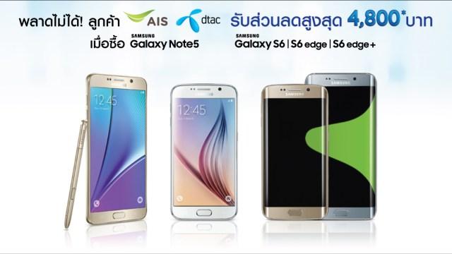 ลดโหดๆ Samsung Galaxy S6 / S6 edge และ Note 5 รับโปรพิเศษจาก AIS หรือ dtac