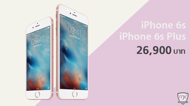 เปิดจองแล้ว iPhone 6s / 6s Plus โดย TrueMove H, dtac และ AIS ราคาเริ่ม 26,900฿