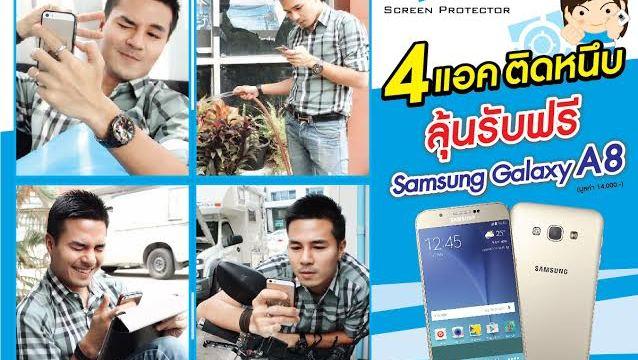 4 แอค ติดหนึบ ลุ้นรับ Samsung Galaxy A8 กับฟิล์มและกระจกกันรอยโฟกัส