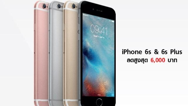 iPhone 6s จาก TrueMove H ลดหนักๆ สูงสุด 6,000 บาท แถมเล่นเน็ต 4G ฟรีสูงสุด 40GB