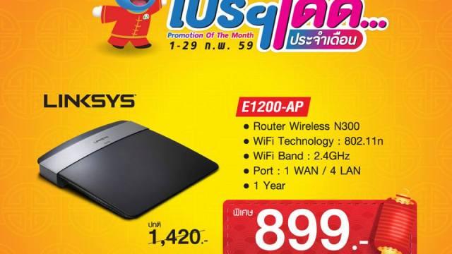 ลิงค์ซิสร่วมกับแอดไวซ์ลดราคาพิเศษไวเลสเราเตอร์คุณภาพ  Linksys E1200-AP เหลือเพียง 899 บาท