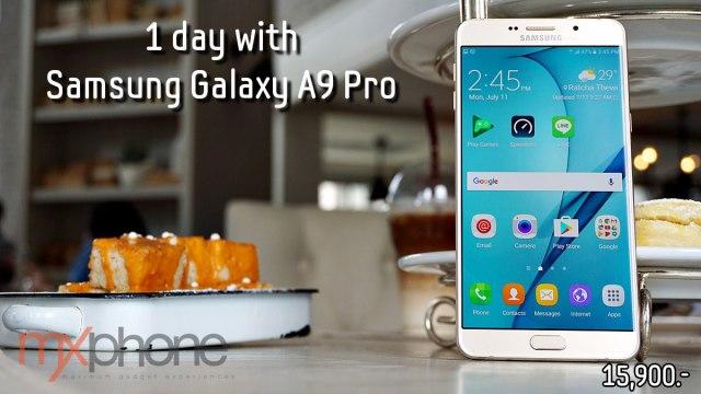 1 วัน กับ Samsung Galaxy A9 Pro มือถือแบตอึด จอใหญ่ คุ้มที่สุดในเวลานี้ 15,900 บาท!!!