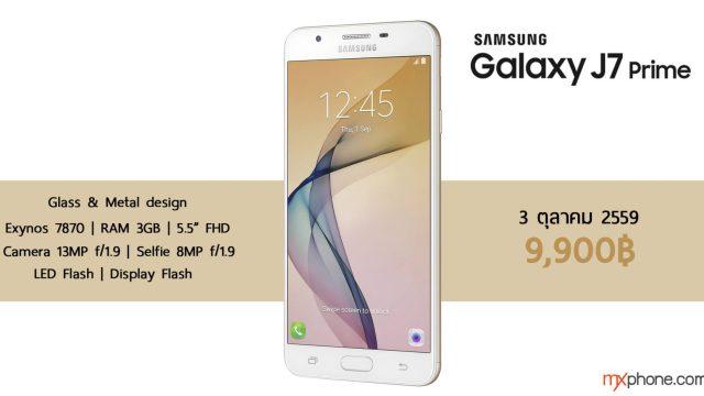 Galaxy J7 Prime วางขายอย่างเป็นทางการ 3 ต.ค.นี้ 9,900 บาท บอดี้โลหะ+กระจก มีสแกนลายนิ้วมือ