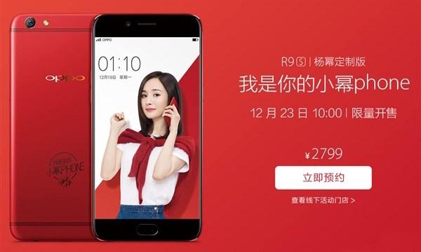 มาตามนัด! Oppo ฉลองเทศกาลคริสต์มาส เปิดตัว R9s สีแดงสดที่จีน