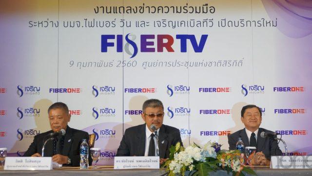 ไฟเบอร์วัน ควงกลุ่มเจริญเคเบิลทีวี เปิดให้บริการไฟเบอร์ทีวี หวังขยายฐานลูกค้า 1 ล้านครัวเรือนปีนี้