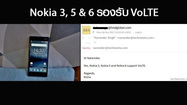 HMD ยืนยันเอง Nokia 3,5 และ 6 รองรับเทคโนโลยี VoLTE