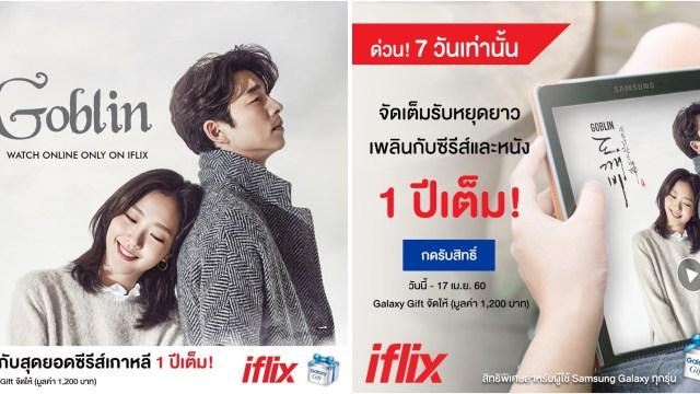 คอซีรีส์ฟินยาว!! Galaxy Gift โชว์ป๋าแจกโค้ดดู iflix ฟรี 1 ปี ไม่เสียพอยต์