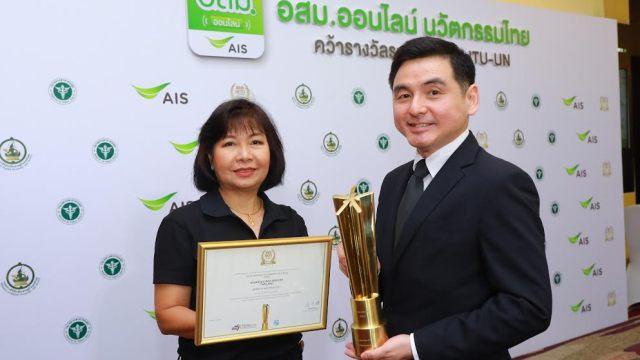 """""""อสม.ออนไลน์"""" นวัตกรรมไทย คว้ารางวัลชนะเลิศระดับโลกจาก ITU & UN"""