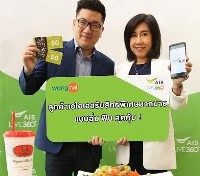 AIS จับมือ Wongnai มอบสิทธิพิเศษมากมายให้ลูกค้า อิ่ม ฟิน กันแบบสุดคุ้ม