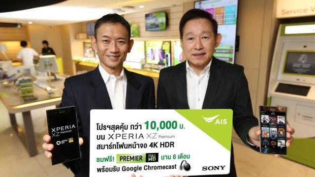 AIS ควง SONY มอบข้อเสนอพิเศษ จัดเต็ม ซีรีส์ ฮอลลีวูด ไม่อั้น 6 เดือน สำหรับ Sony Xperia™ XZ Premium