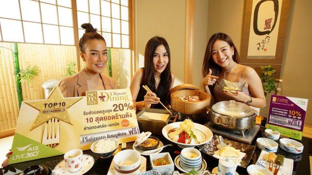 ลูกค้าเอไอเอส เซเรเนด รับส่วนลดสูงสุด 20% กับ 10 ร้านดังน่านั่งย่านทองหล่อ-เอกมัย ที่คัดสรรมาโดย Wongnai