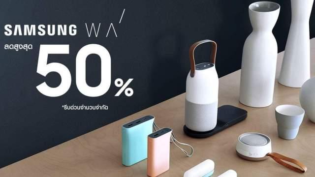 จัดให้ไว!! S-eStore ลดราคาแอสเซสเซอรี่ Samsung WA ถึงใจ 50%