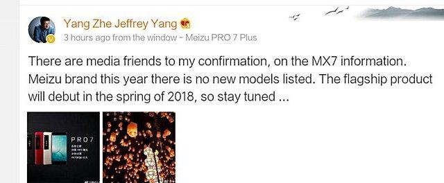รองประธานยืนยัน Meizu MX7 ว่าที่มือถือเกรด์พรีเมี่ยมล็อคคิวเปิดตัวปีหน้า