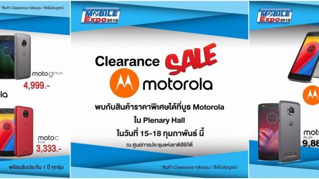 มาก่อนได้ก่อน!! Motolora จัด Clearance Sales จำนวนจำกัดที่งาน TME 2018 เท่านั้น