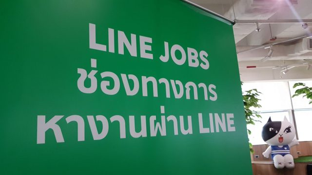 วันนี้ LINE หางานได้แล้ว! LINE JOBS บริการสำหรับหางานผ่าน LINE ตอบโจทย์ปัญหาในตลาดหางาน