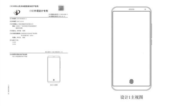 หลุดสิทธิบัตรระบบสแกนลายนิ้วมือใต้แผงจอสัมผัสของ Meizu