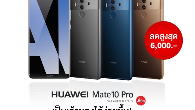 คุ้มสุด! Huawei Mate 10 Pro ราคาพิเศษเพียง 21,990 บาท