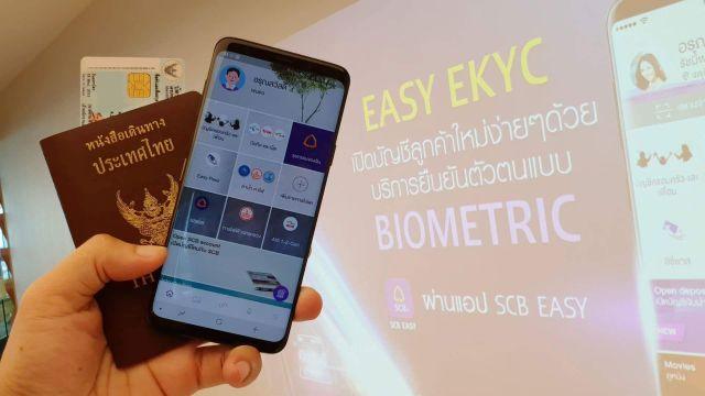 เปิดบัญชีใหม่ไม่ต้องไปสาขาแล้ว! SCB EASY ส่งฟีเจอร์ EASY E-KYC บริการเปิดบัญชีเงินฝากออมทรัพย์ด้วยตนเองได้ผ่านสมาร์ทโฟน