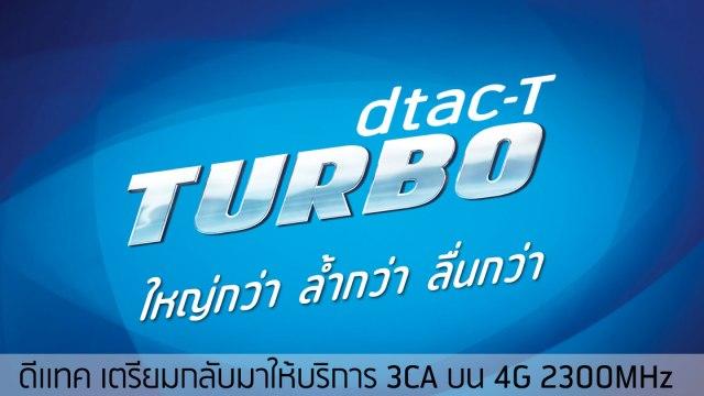 ดีแทค เตรียมกลับมาให้บริการ 3CA บน 4G 2300MHz อีกครั้ง วันที่ 3 กันยายนนี้!!!