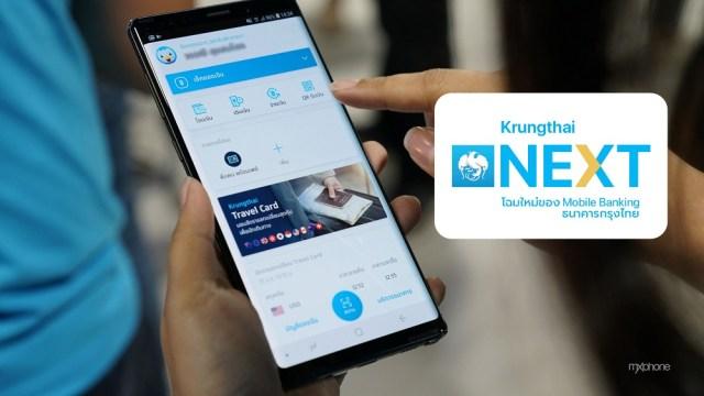 """""""Krungthai NEXT"""" โฉมใหม่ของ Mobile Banking ธนาคารกรุงไทย ให้ชีวิตครบ แอปเดียวอยู่"""