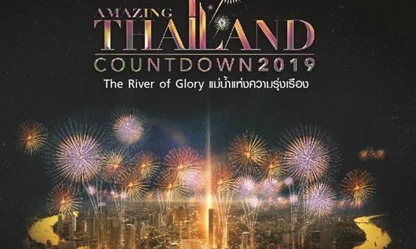 True ชวนร่วมงานเคาท์ดาวน์ AMAZING THAILAND COUNTDOWN 2019 ณ ไอคอนสยาม
