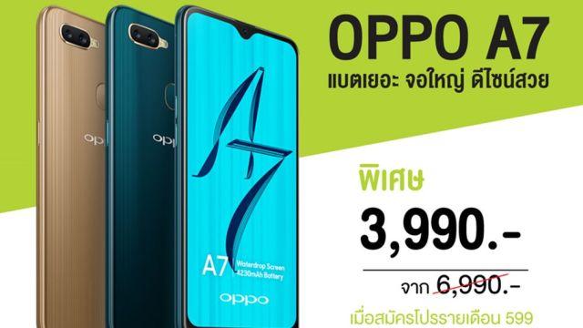AIS มอบโปรฯ OPPO A7 ต้อนรับปีใหม่ ราคาเริ่มต้นเพียง 3,990 บาท