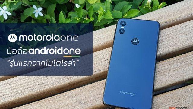 motorola one มือถือ Android One รุ่นแรกจากโมโตโรล่า สเปกครบ ราคาคุ้ม