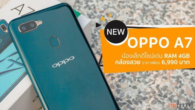 [Review] OPPO A7 น้องเล็กดีไซน์เด่น RAM 4GB กล้องสวย ราคาเพียง 6,990 บาท