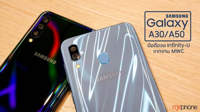 Hands-on : Samsung Galaxy A30/A50 มือถือจอ Infinity-U จากงาน MWC