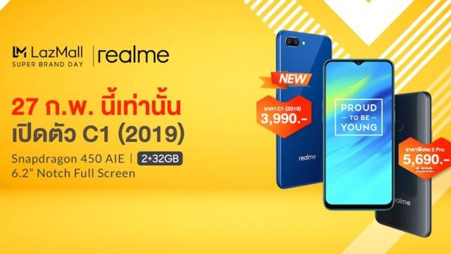 พรุ่งนี้แล้ว!! กับการเปิดตัว realme C1 (2019) ในราคาเพียงแค่ 3990 บาท