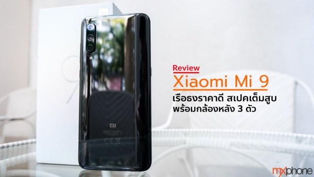 [Review] Xiaomi Mi 9 เรือธงราคาดี สเปคเต็มสูบ พร้อมกล้องหลัง 3 ตัว