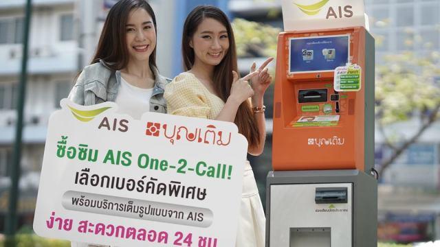 AIS จับมือ FSMART เปิดขายซิม One-2-Call เบอร์สวย ผ่านตู้บุญเติม